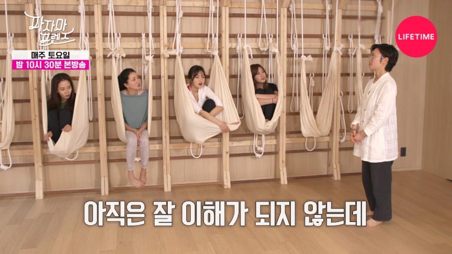 (선공개) 윤주X지효X조이X하영 포대기 프렌즈가 되었습니다ꈍ .̮ ꈍ [파자마 프렌즈]