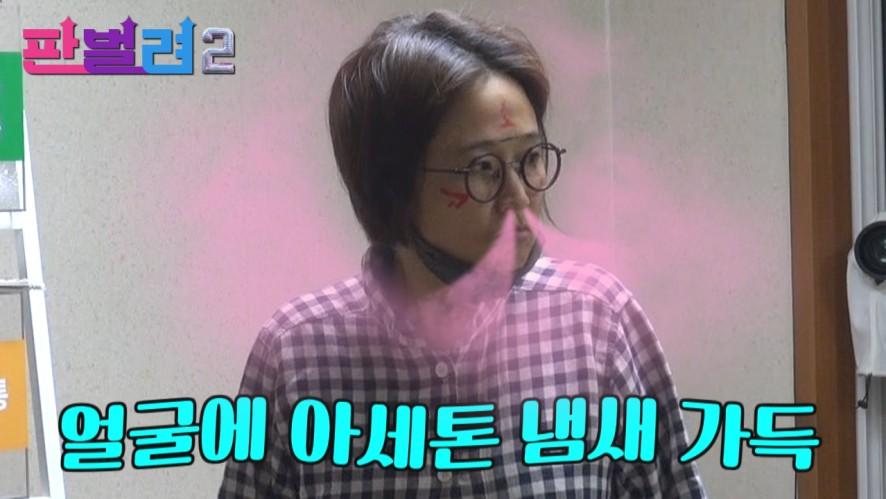 [판벌려 시즌2] 8화 : 소녀시대 유리의 추천! 셀럽파이브 5분 토크🕯