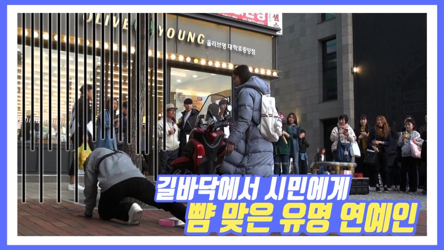 [방판소년단 EP63] 길바닥에서 시민에게 뺨 맞은 유명 연예인 A celebrity gets slapped in downtown