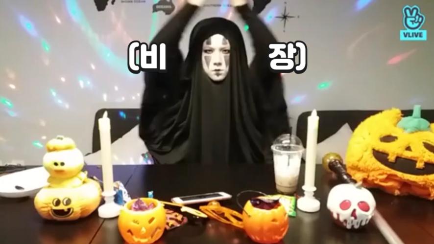 [KimDongHan] 가오나시(21세, 마포구 주민)씨에게 무슨 일이 일어나고 있나요? (Kim Donghan's awesome Halloween)