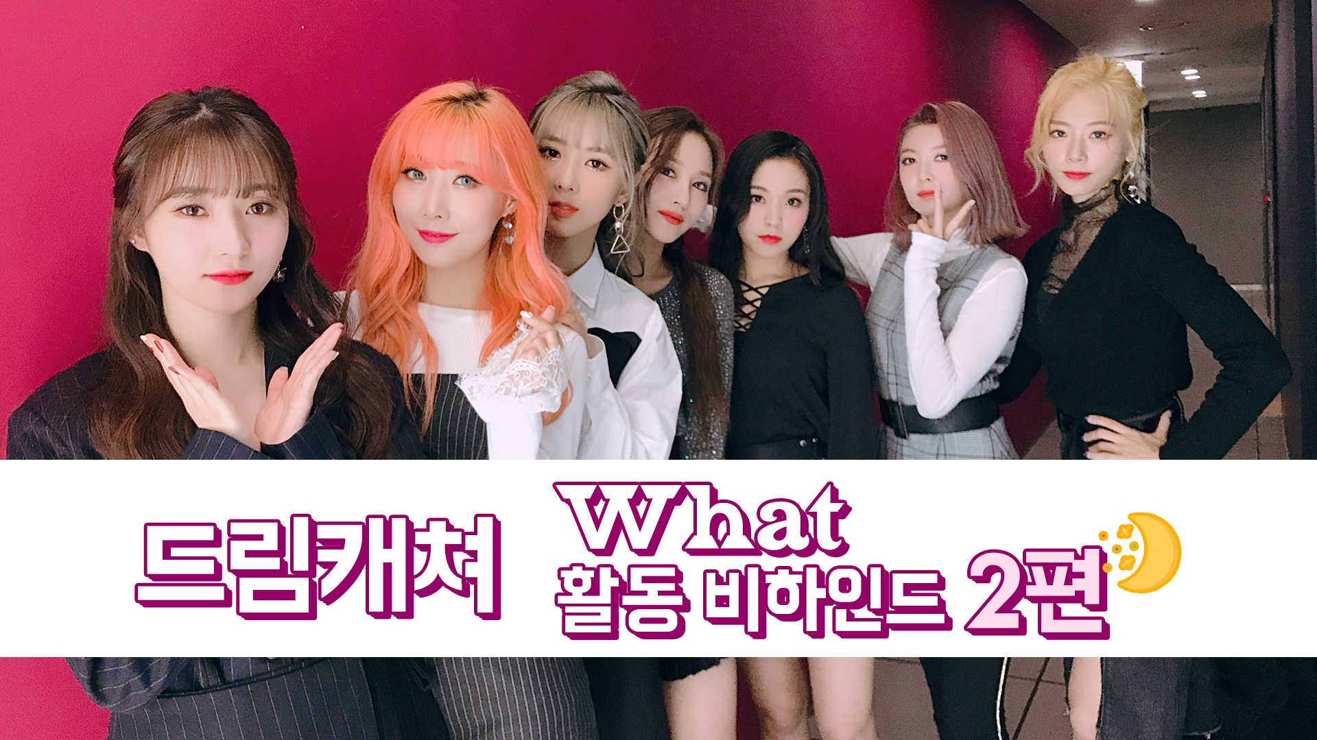 [Dreamcatcher's Note] 'What' 활동 비하인드 2편
