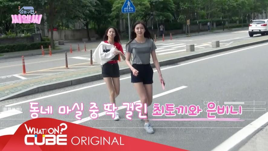 <성동구민 CLC> EP. 02