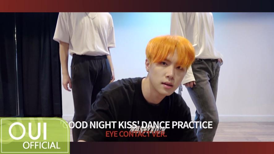 김동한(KIM DONG HAN) - 'GOOD NIGHT KISS' EYE CONTACT VER.