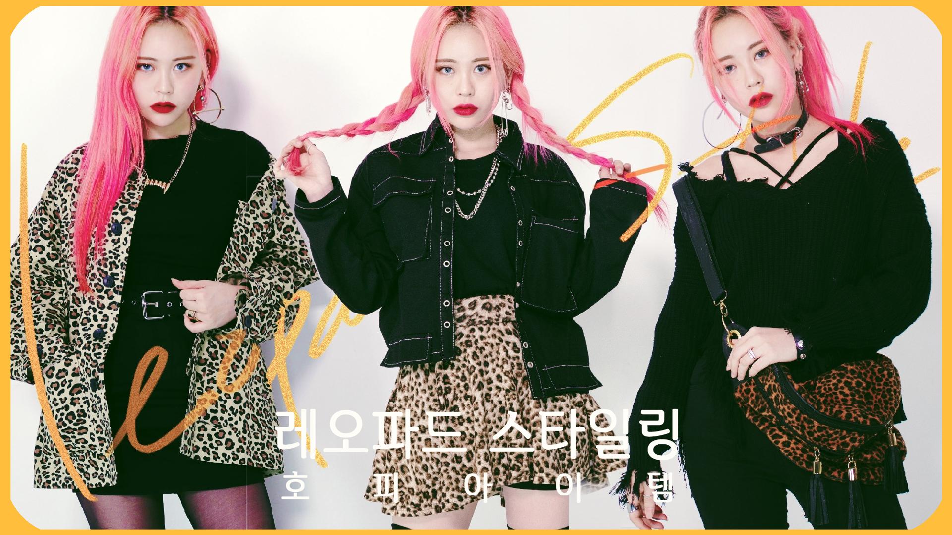 EUNBI✟How to Wear Animal Print | Leopard Print Outfit Ideas 레오파드! 호피무늬 아이템 코디 방법