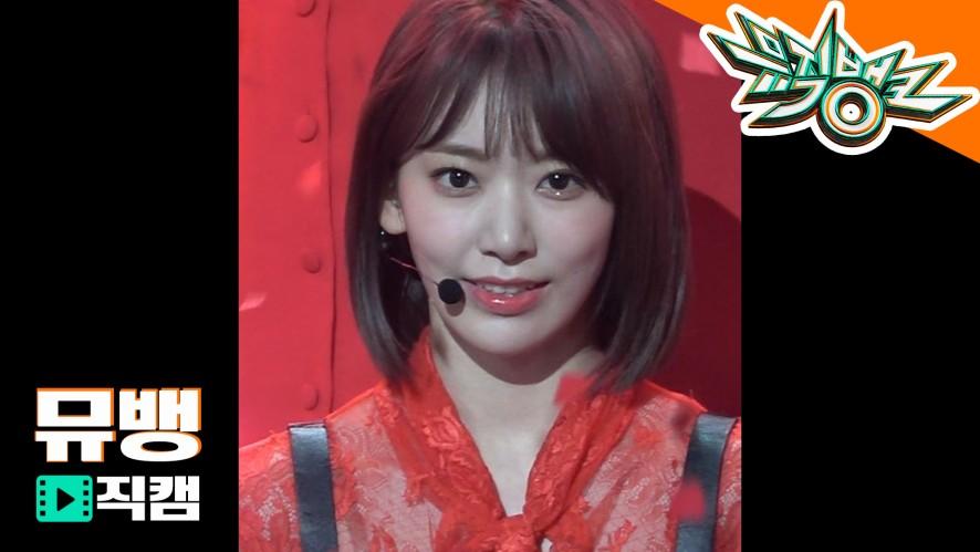 [뮤직뱅크 직캠 181102] 아이즈원_미야와키 사쿠라 / 라비앙로즈 [IZ*ONE_Miyawaki Sakura/La Vie en Rose /MusicBank/FanCamver.]