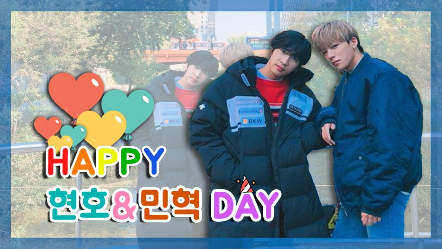 [D-DAY] HAPPY 현호&민혁 DAY💕