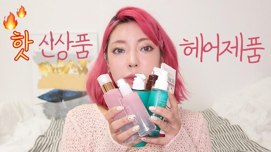 헤어제품추천! 신상 핫 헤어제품 소개!Hot hair care korean product