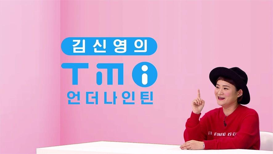 [김신영의 TMI/1회] 끼렉터 신영이 들려주는 고급 정보로 언더나인틴 첫 번째 영업 시작!