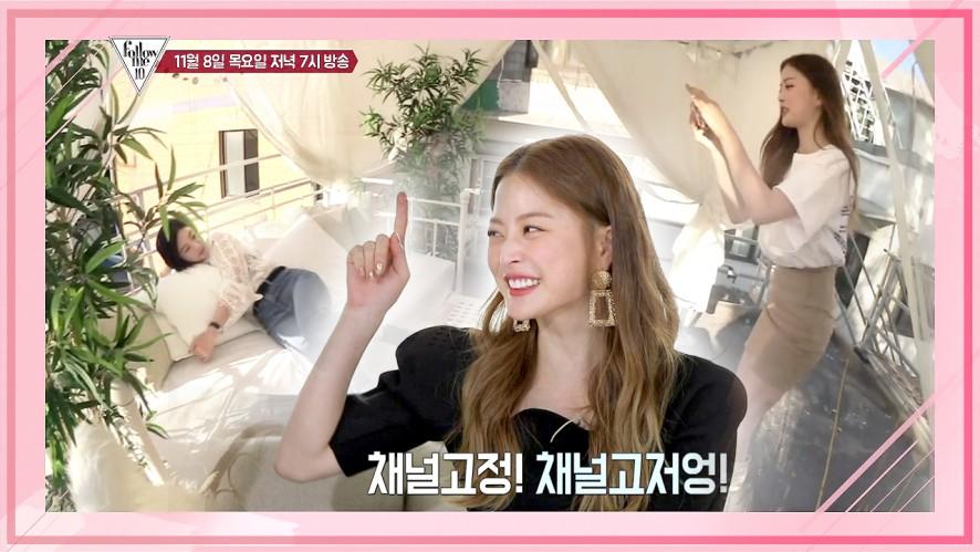 (8회 예고) 본방사수! 보라 & 소진의 인생샷 찍는 법 대공개!<팔로우미10>