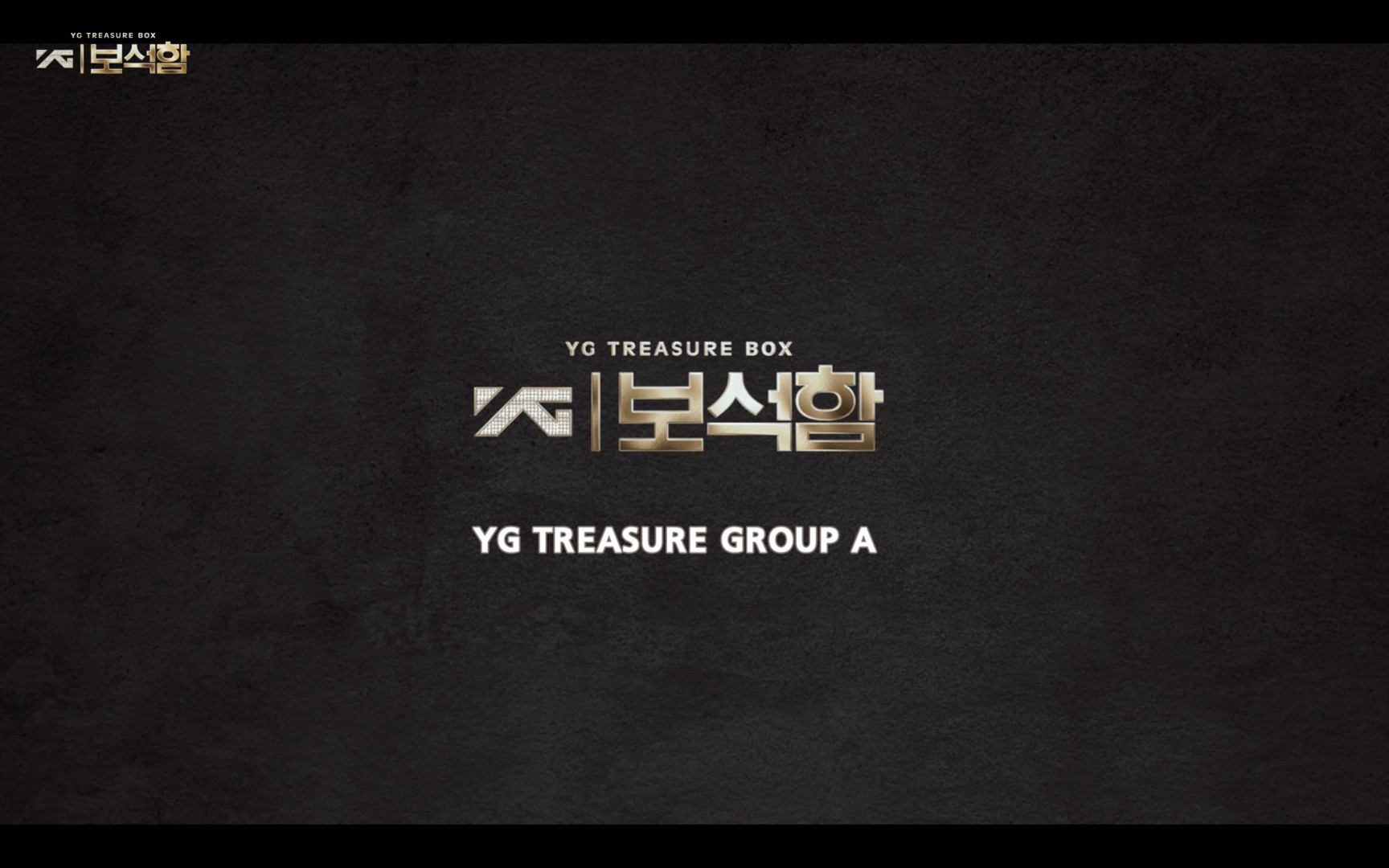 YG보석함ㅣ#인터뷰+퍼포먼스_TREASURE GROUP A