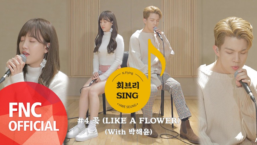 [회브리SING] N.Flying (엔플라잉) 유회승 – 꽃 Live Ver. (With 박해윤)