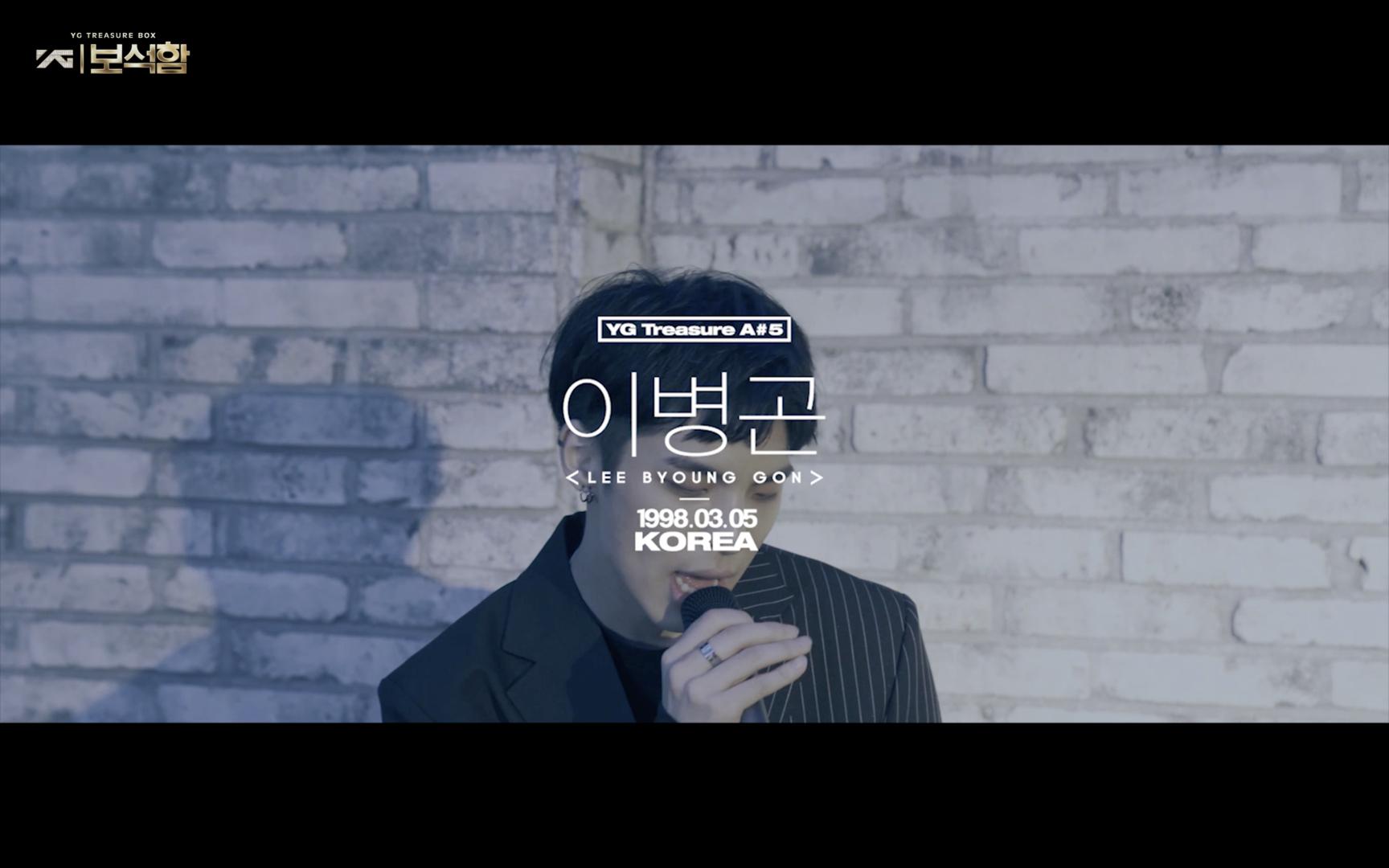 YG보석함ㅣ#인터뷰+퍼포먼스_TREASURE A#5 이병곤 <LEE BYOUNG GON>