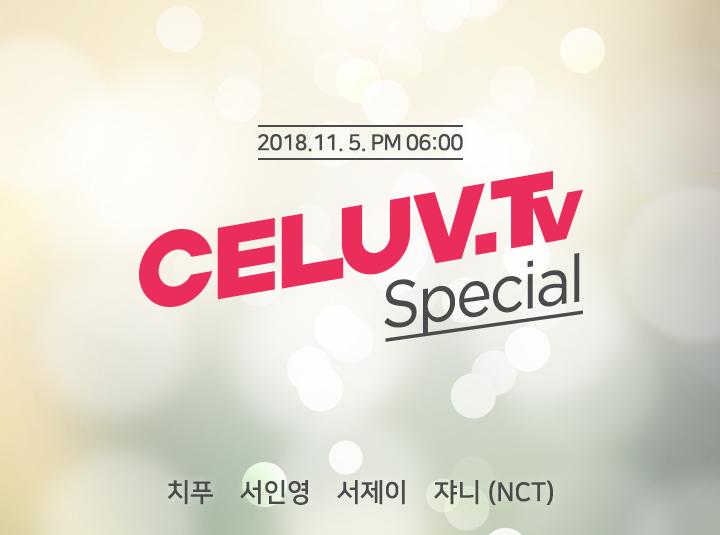 [Celuv.TV] 스페셜 - 치푸,서인영,서제이,쟈니(NCT)