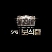 YG 보석함 (YG TREASURE BOX)