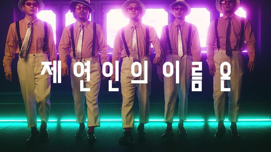 술탄 오브 더 디스코-제 연인의 이름은(디깅클럽서울ver.) MV teaser