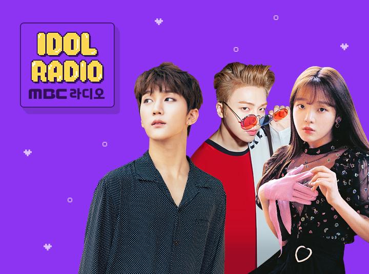 'IDOL RADIO' ep#37. 아이돌 뮤직쇼! 동전가왕 (w. 오마이걸 승희, 펜타곤 진호, 골든차일드 홍주찬)