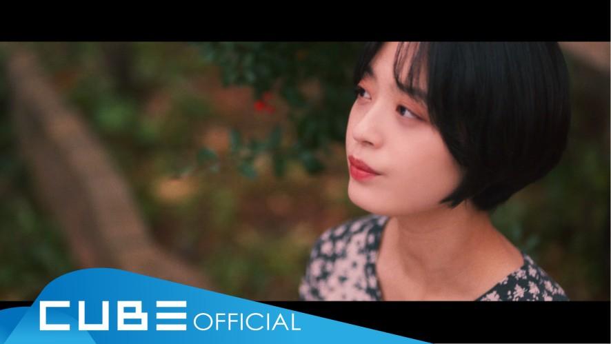 가을로 가는 기차(A train to autumn) - '네가 있던 계절(That Season You Were In)' Official Music Video