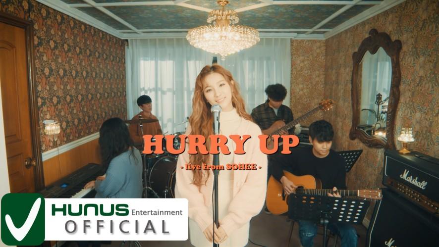 소희(SOHEE) - 'Hurry up' live (Acoustic ver.)