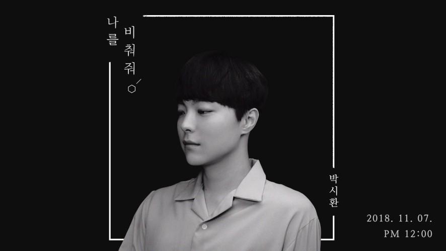 """박시환 신곡 """"나를 비춰줘"""" 티저 - 2018년 11월 7일 정오공개"""