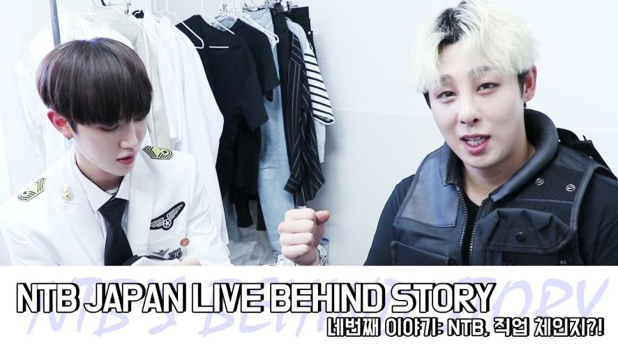 NTB(엔티비) [BEHIND] 아이돌 NTB, 직업 체인지?! in JAPAN LIVE