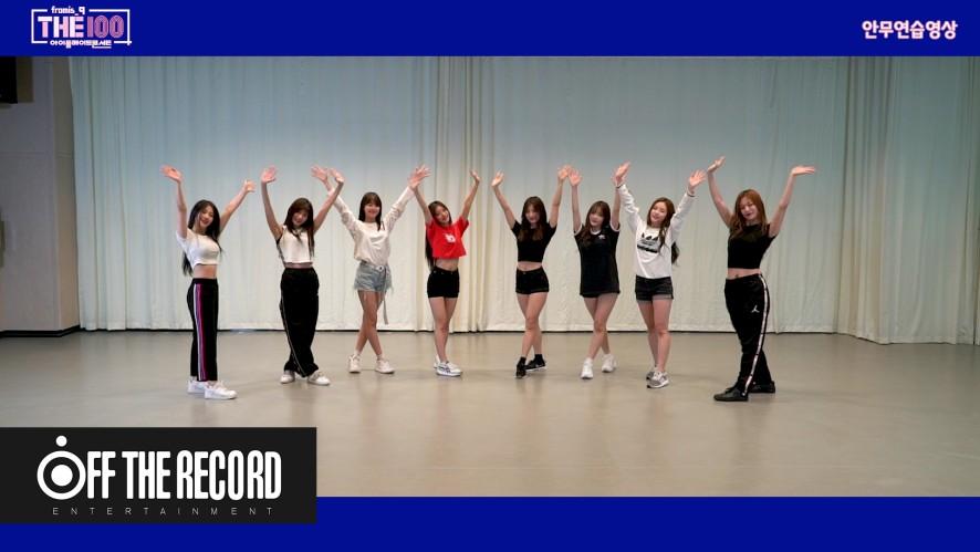 [THE100_fromis_9] 미니콘서트 커버댄스 연습 영상