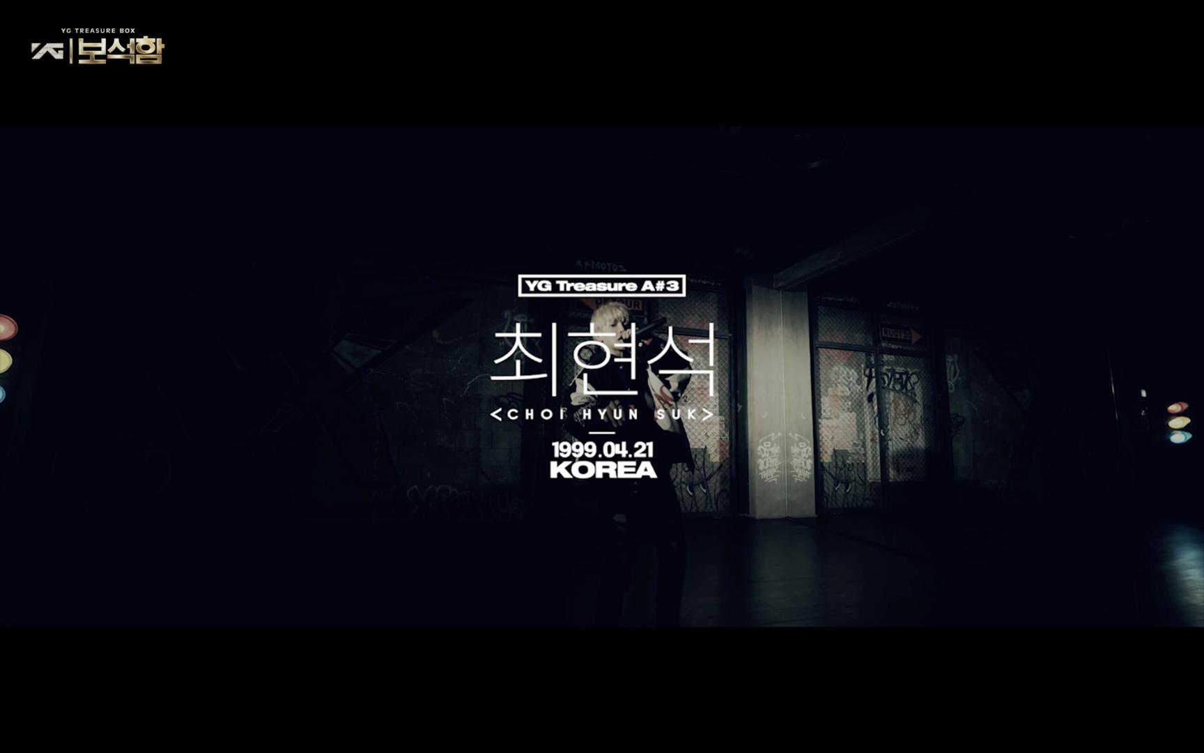 YG보석함ㅣ#인터뷰+퍼포먼스_TREASURE A#3 최현석 <CHOI HYUN SUK>