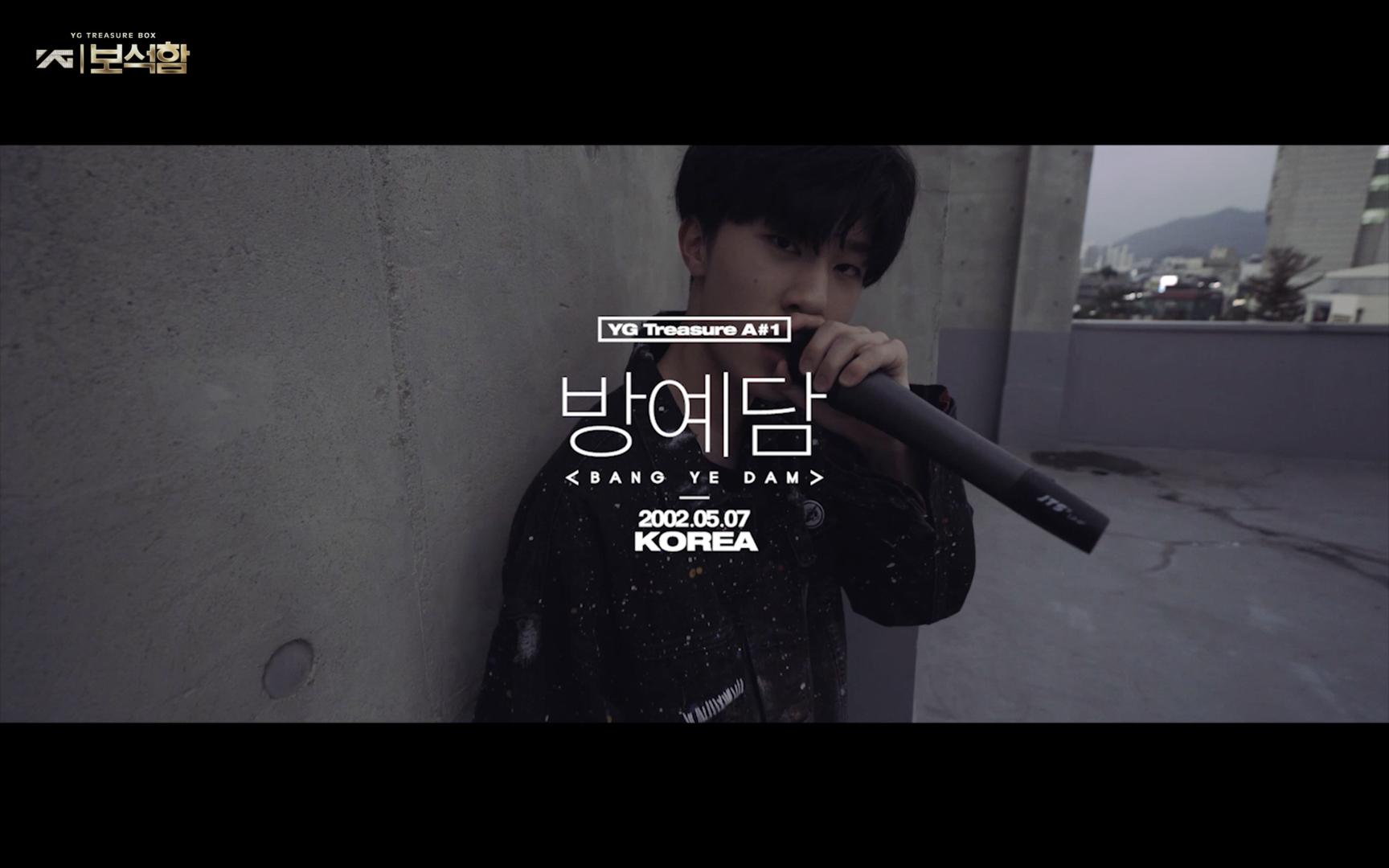YG보석함ㅣ#인터뷰+퍼포먼스_TREASURE A#1 방예담 <BANG YE DAM>