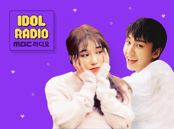 'IDOL RADIO' ep#36. 여기 어떤가요 (w. 정은지)