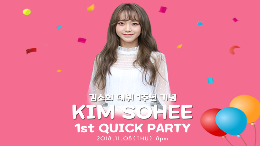 ☆김소희☆ KIM SOHEE 1st QUICK PARTY🎉