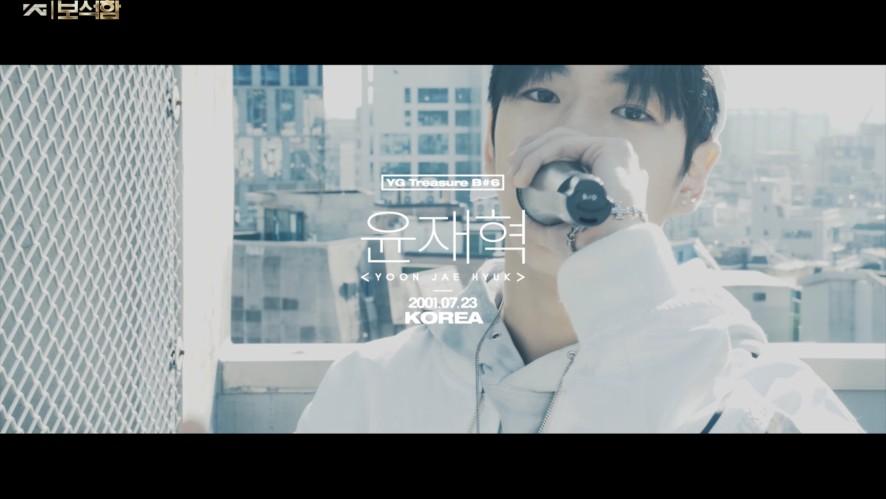YG보석함ㅣB#6 윤재혁 <YOON JAEHYUK> #인터뷰+퍼포먼스