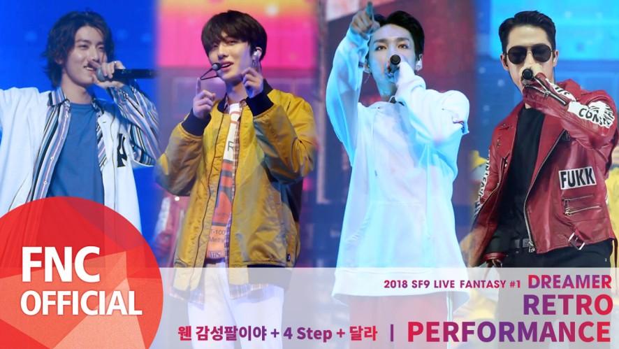 [DREAMER] SF9 – RETRO PERFORMANCE of 2018 SF9 LIVE FANTASY #1