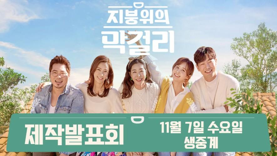 소녀시대 SNSD 유리가 빚는 '지붕위의 막걸리' 제작발표회 풀 LIVE (대기실에서 만나요~)