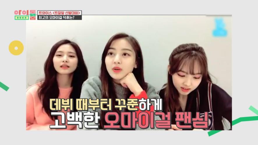 아이돌룸(IDOL ROOM) 26회 - 트와이스 데뷔 3주년 기념 '트잘알 선발대회' Trivia quiz for TWICE's 3rd anniversary