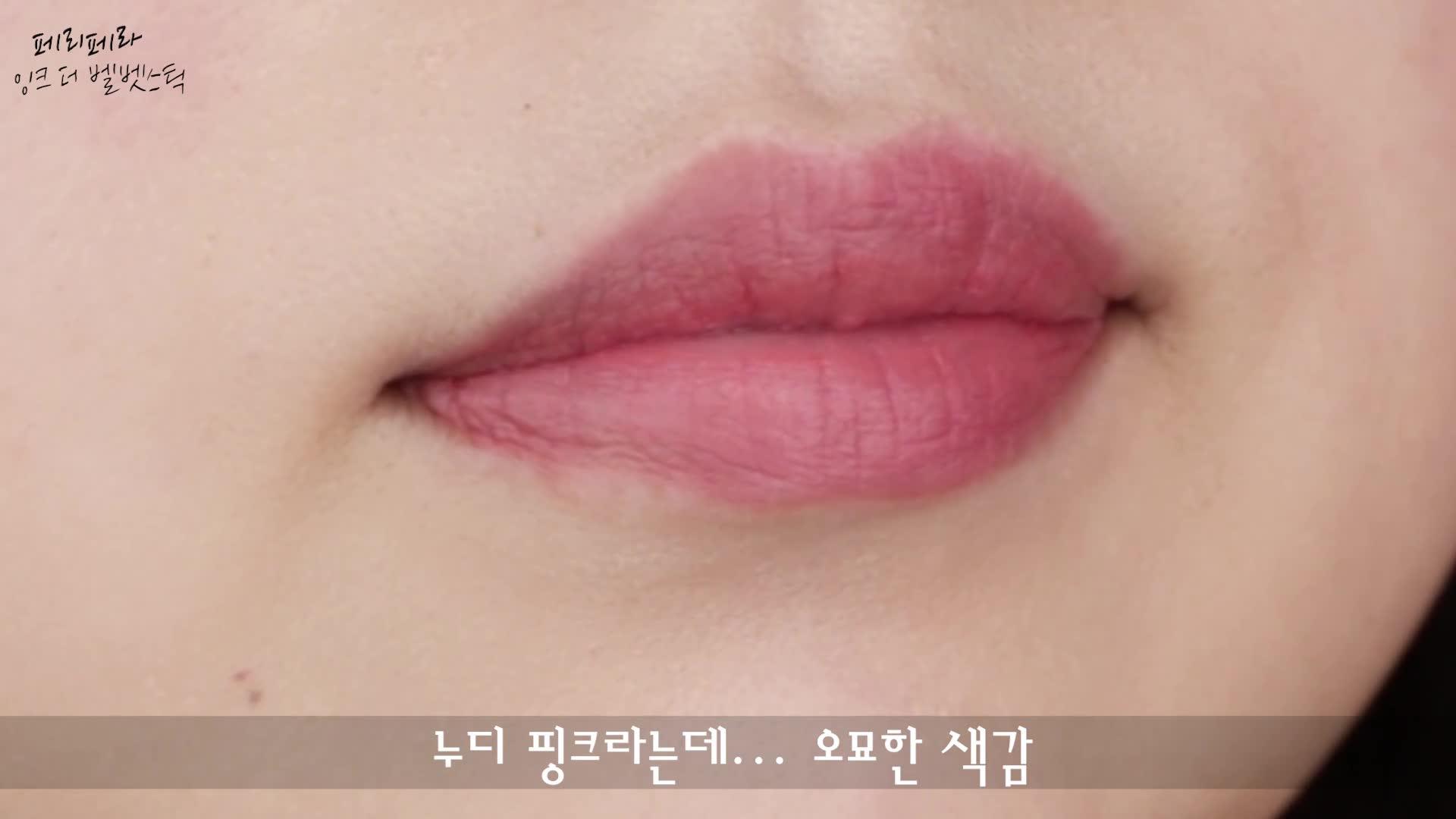 [1분팁] 귀염뽀짝 페리페라 잉크 더 벨벳 스틱 전색상 발색