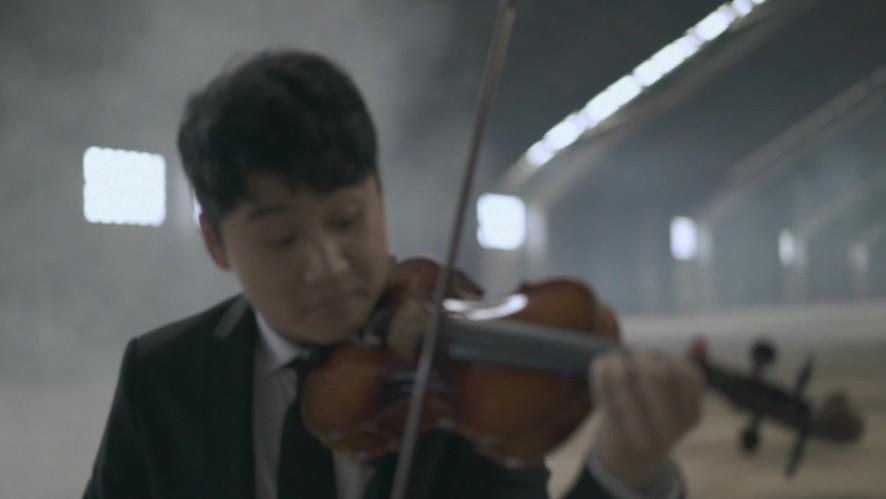 입틀막 클래식 뮤직비디오의 탄생! 바이올리니스트 양인모 파가니니 카프리스 16번!