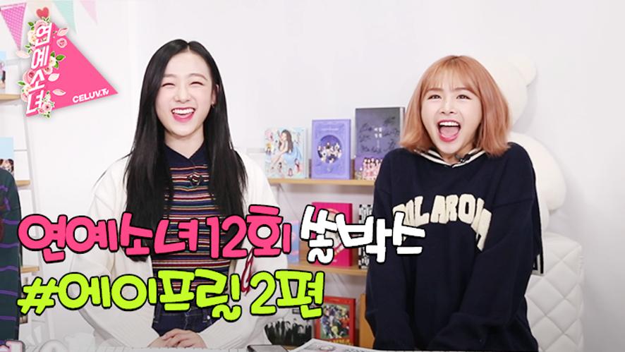 [셀럽티비/연예소녀] EP12. 쏠박스 - 에이프릴, 미니앨범 '더 루비' 2편 (ENG SUB)