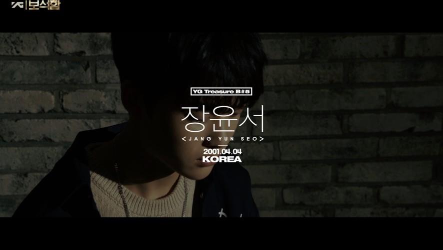 YG보석함ㅣB#5 장윤서 <JANG YUNSEO> #인터뷰+퍼포먼스