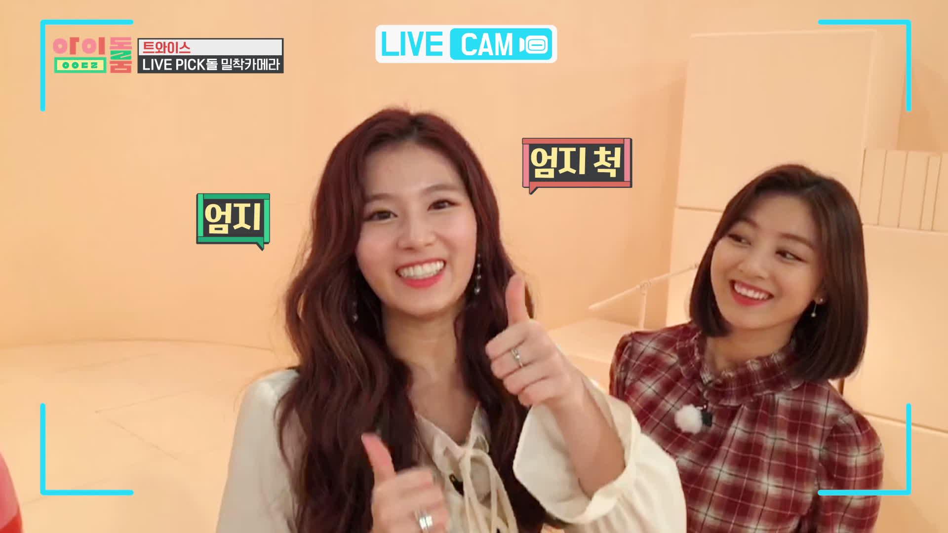 아이돌룸(IDOL ROOM) 26회 - 트와이스 두 번째 PICK돌은 누구?! (와중에 쯔위 애교♥)