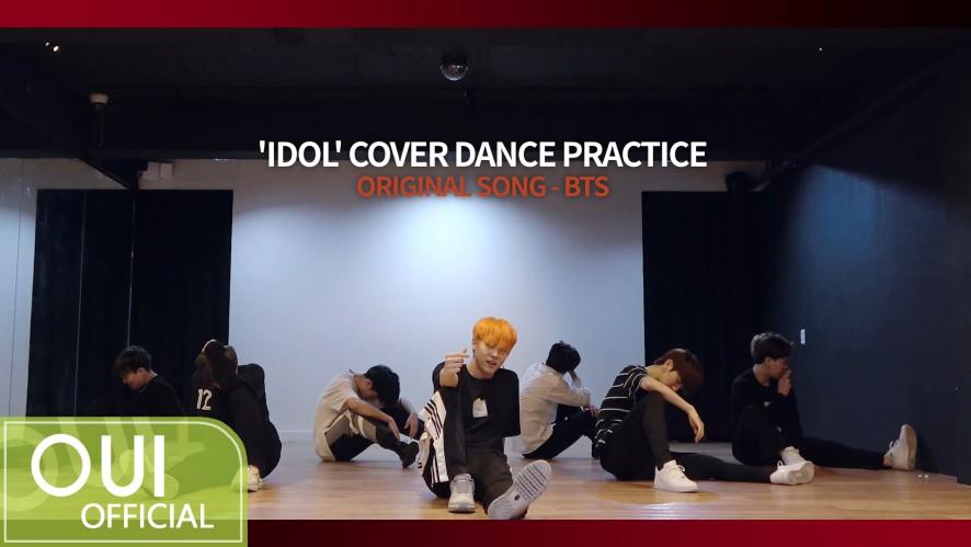 [Special Clip] 김동한(KIM DONG HAN) - 'IDOL' COVER DANCE PRACTICE (원곡: BTS)