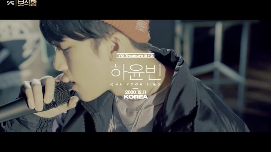 YG보석함ㅣB#3 하윤빈 <HA YOONBIN> #인터뷰+퍼포먼스