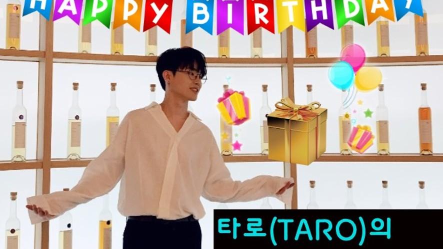 타로(TARO)의 역대급 꿀잼 생일파티 ><)/*