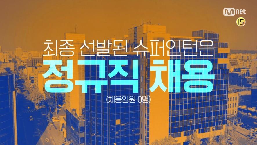 "J.Y. Park X Mnet ""슈퍼인턴"" Teaser 2"