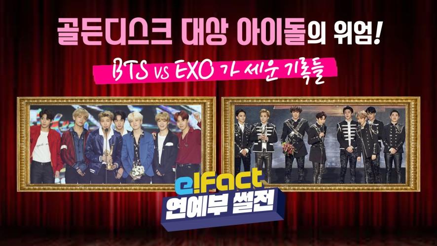 >골든디스크 대상 아이돌의 위엄< BTS vs EXO가 세운 기록들