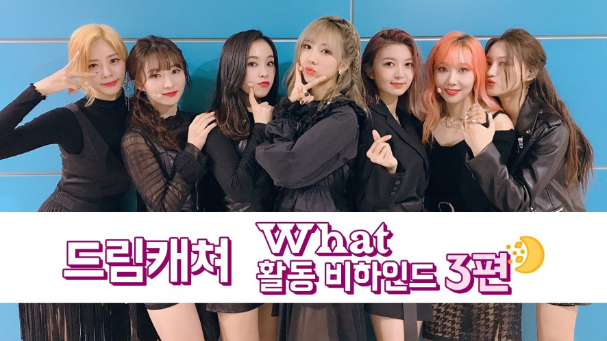 [Dreamcatcher's Note] 'What' 활동 비하인드 3편