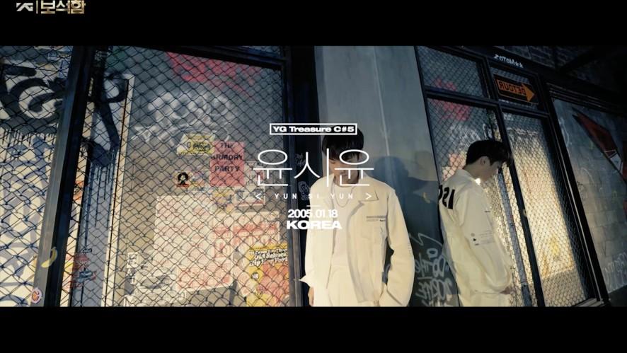 YG보석함ㅣC#5 윤시윤 <YUN SIYUN> #인터뷰+퍼포먼스