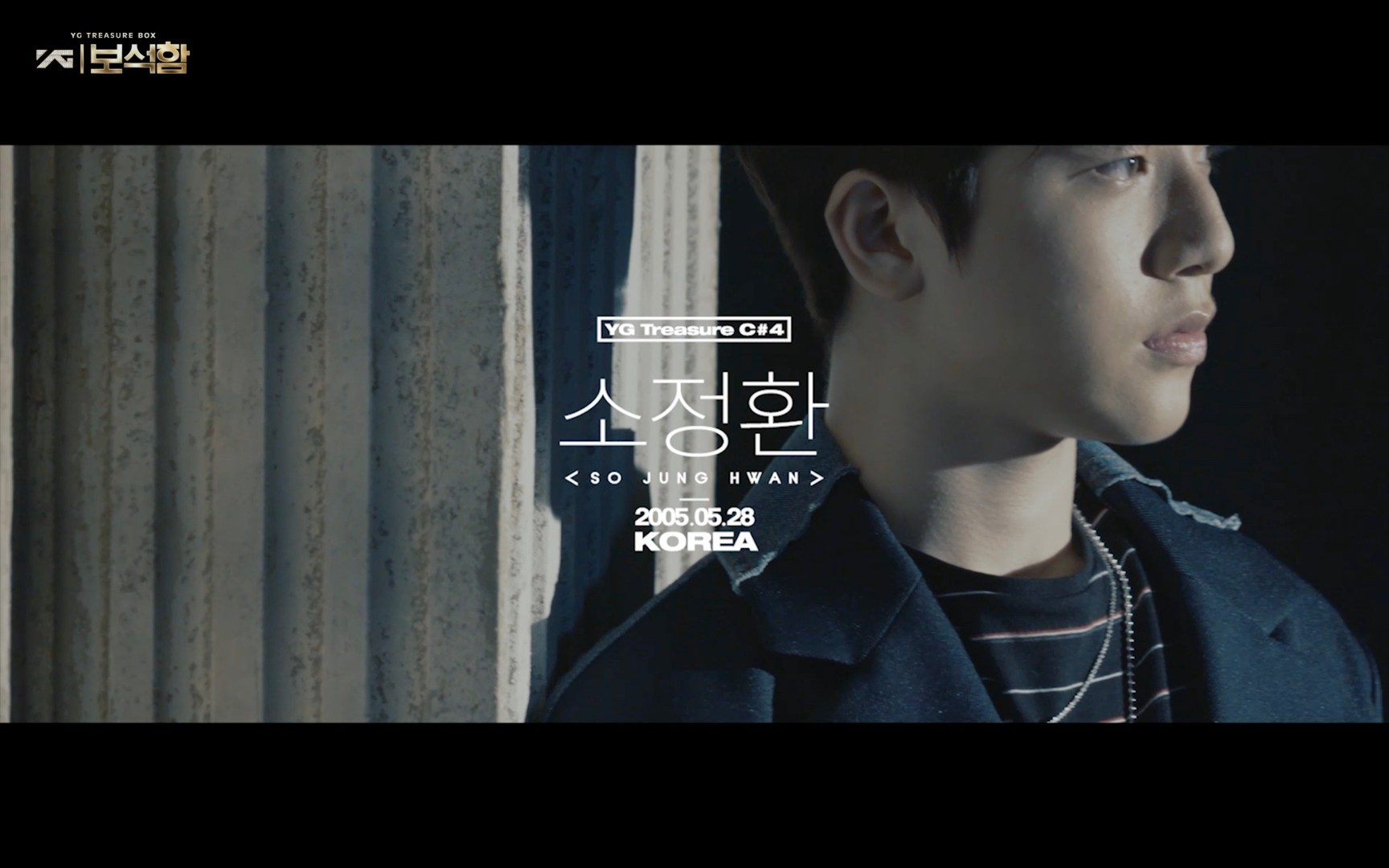 YG보석함ㅣC#4 소정환 <SO JUNGHWAN> #인터뷰+퍼포먼스