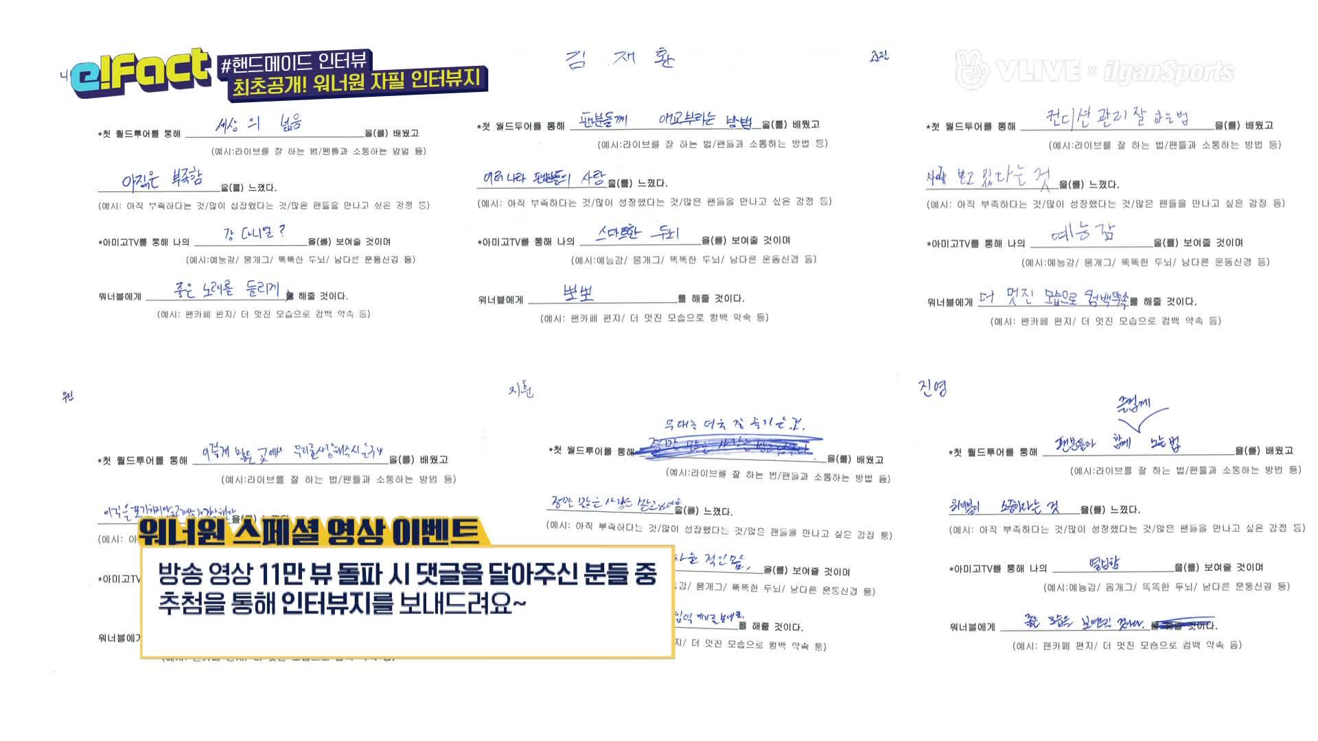 최초 단독 공개! 워너원 자필 인터뷰 & 셀카 대방출 (ft. 손글씨 득템찬스)
