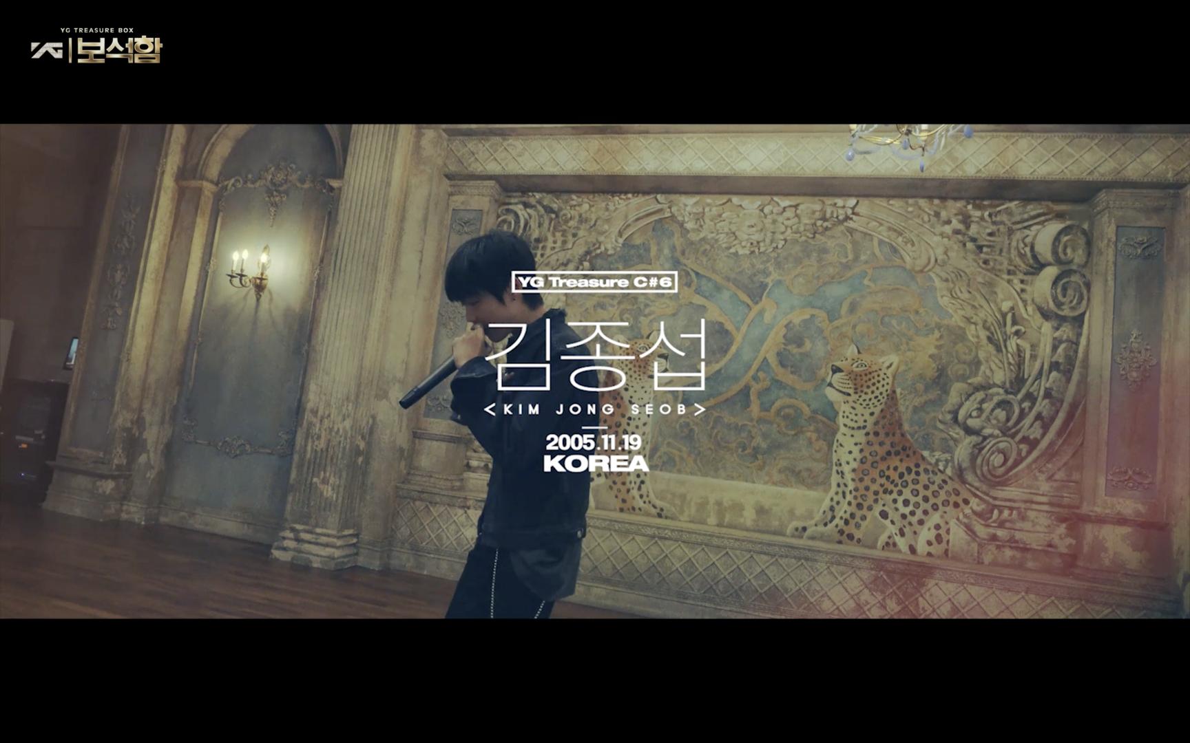 YG보석함ㅣC#6 김종섭 <KIM JONGSEOB> #인터뷰+퍼포먼스
