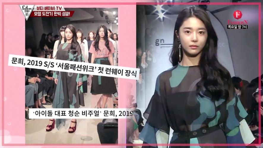 (실검 1위!) 뷰티 베이비 문희의 서울패션위크 런웨이 데뷔! <팔로우미10> 8회