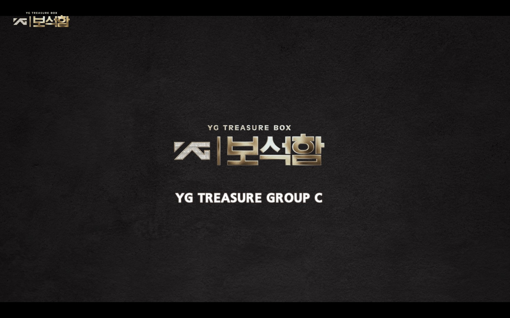 YG보석함ㅣTREASURE GROUP C #인터뷰+퍼포먼스